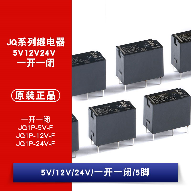 【量大價優】原裝正品 繼電器 JQ1P-5V-F/12V-F/24V-F 一開一閉 10A 5腳