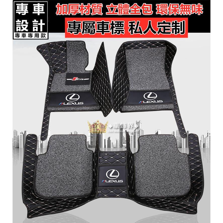 Lexus 凌志腳踏墊NX ES RX UX IS CT LS GS LX 全大包圍汽車原廠腳墊 專車專用 專屬車標