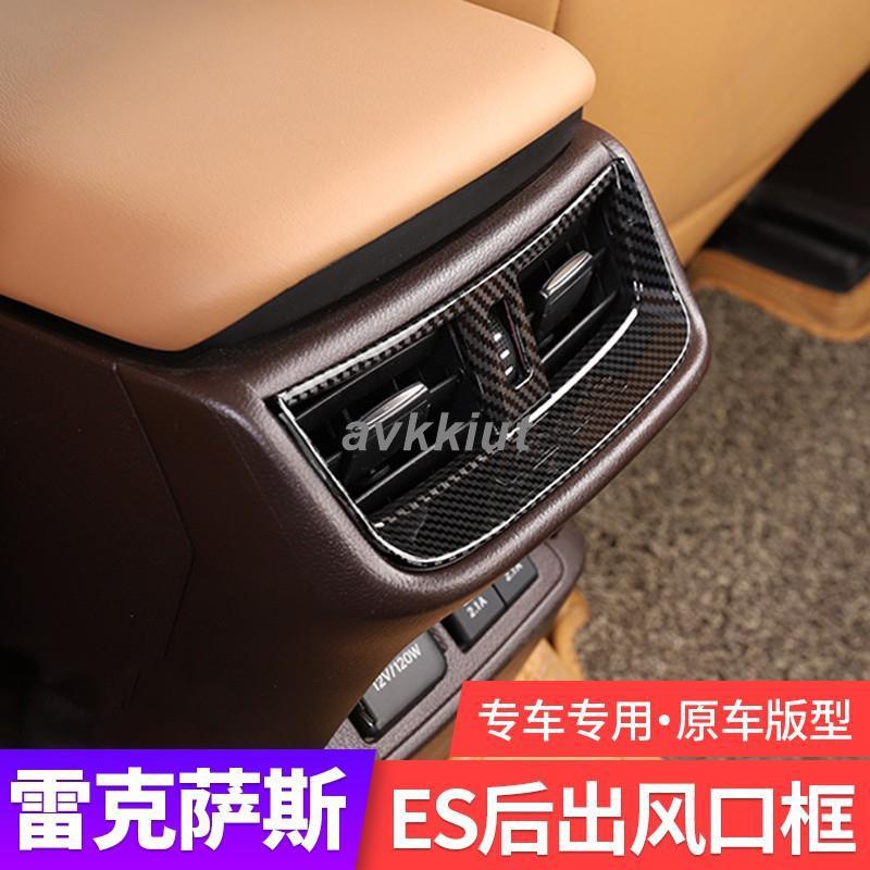 🔥適用凌志ES后出風口裝飾框es200改裝es260內飾es300h專用配件