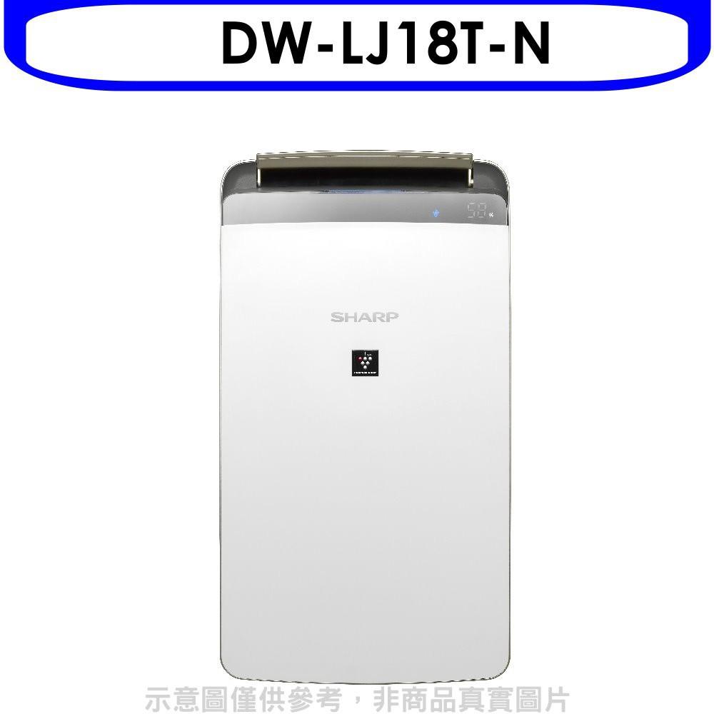 SHARP夏普【DW-LJ18T-N】18公升/日除濕機 分12期0利率