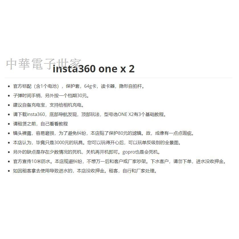 ✱✔☼insta360 one x  2 全景相機 出租租賃租借 全景云臺