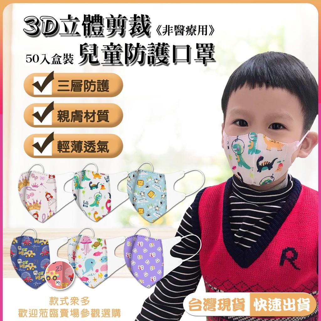 (預購) 3D立體兒童口罩 50入/盒 兒童立體口罩現貨卡通口罩細繩台灣現貨幼童口罩棉繩幼兒口罩小朋友口罩