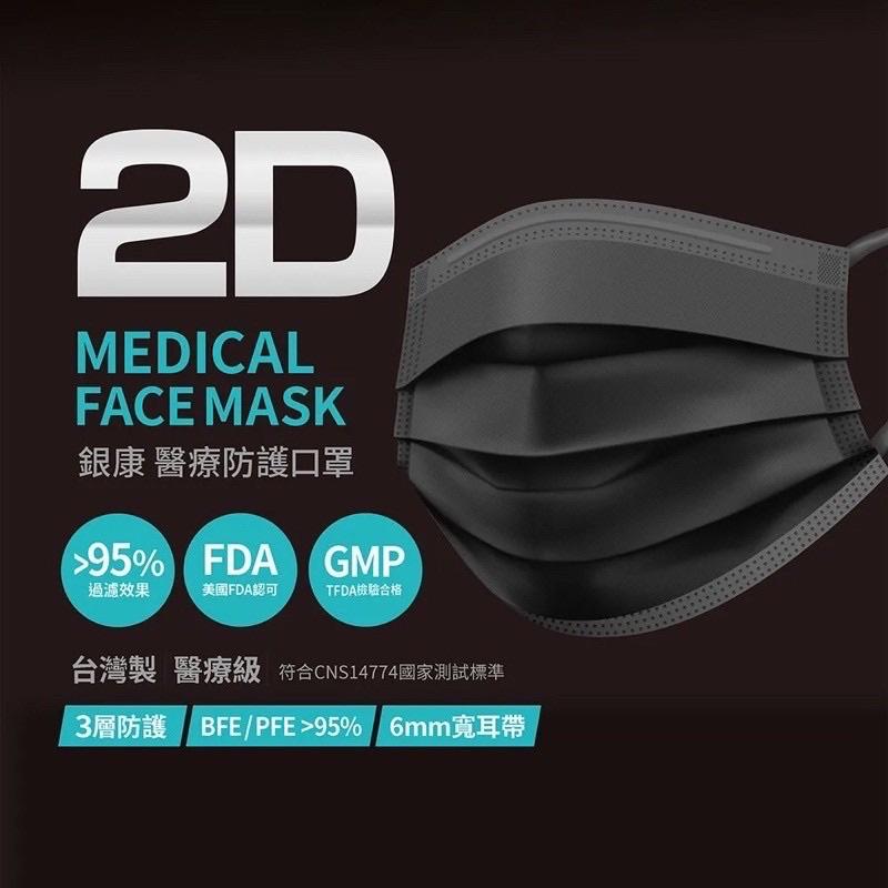 【現貨!!雙鋼印醫療級口罩】銀康醫用口罩 時尚黑  6mm 寬耳帶  不織布口罩  成人平面口罩  30入 台灣製