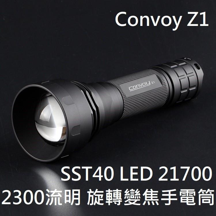 【電筒發燒友】Convoy Z1 旋轉變焦手電筒 攝影補光燈 2300流明 SST40 溫控 21700 魚眼調焦手電筒