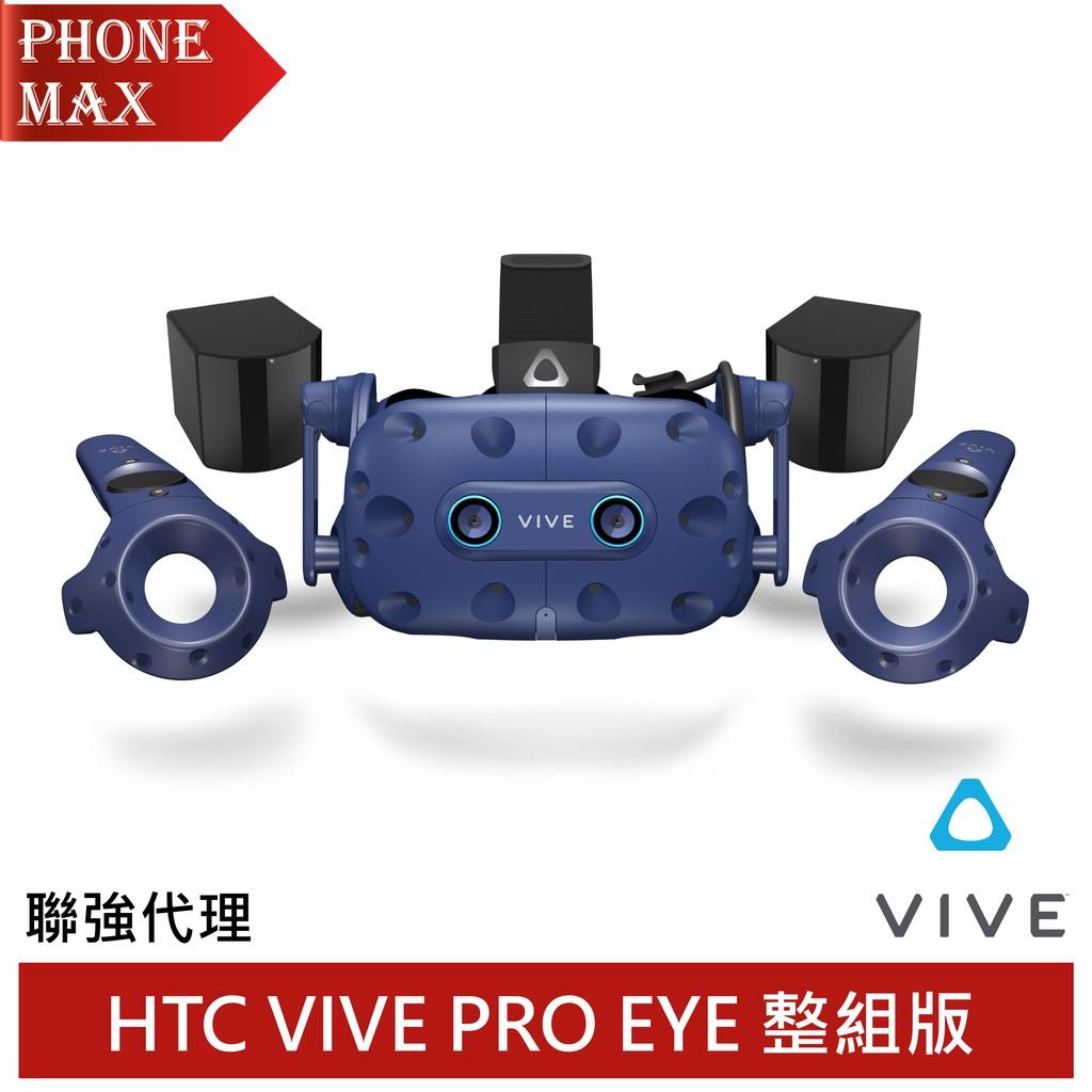 HTC VIVE PRO EYE 整組版 聯強公司貨 附贈VIVE專屬T恤