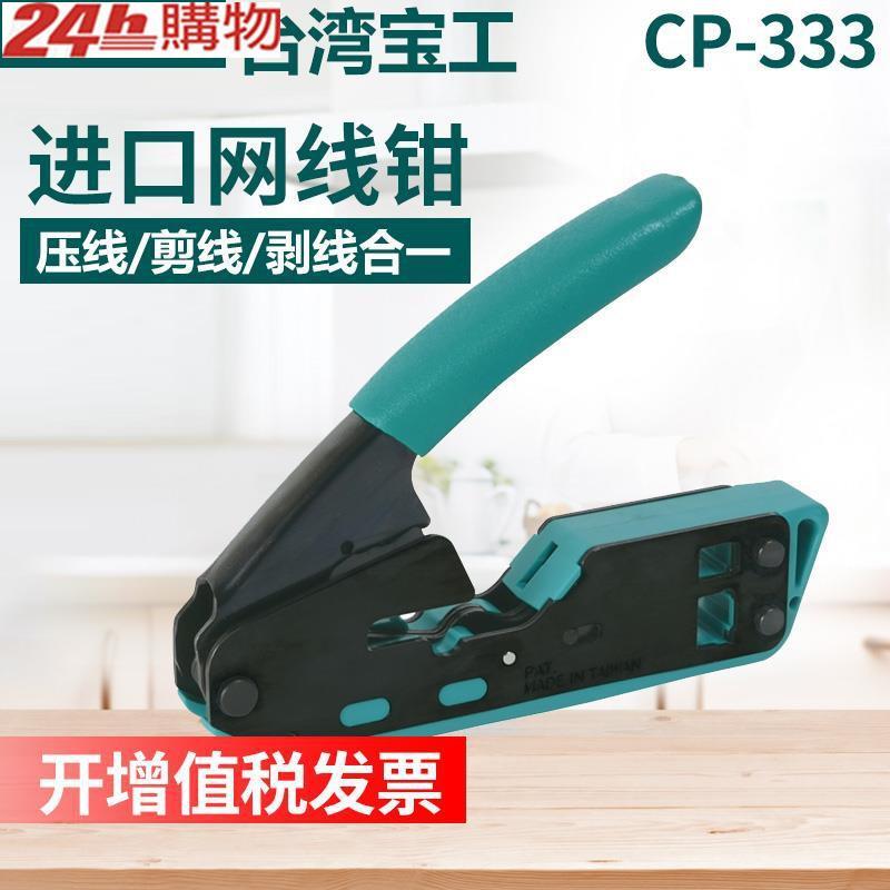 diy 工具□▽進口寶工CAT7水晶頭電話線8P網線鉗網絡壓線鉗網絡鉗子CP-333/335-可開統編收據