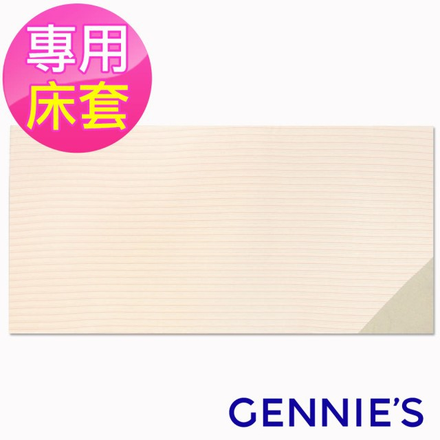 Gennies奇妮-嬰兒床墊-專用套不含床墊(原棉)-GX59