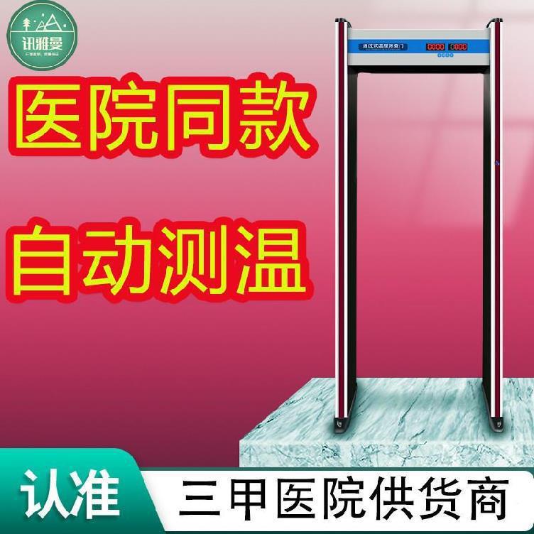 測溫門通道全自動體溫檢測儀通過式金屬測溫門 電子體溫計 酒精噴霧器 酒精機 消毒機 體溫偵測器