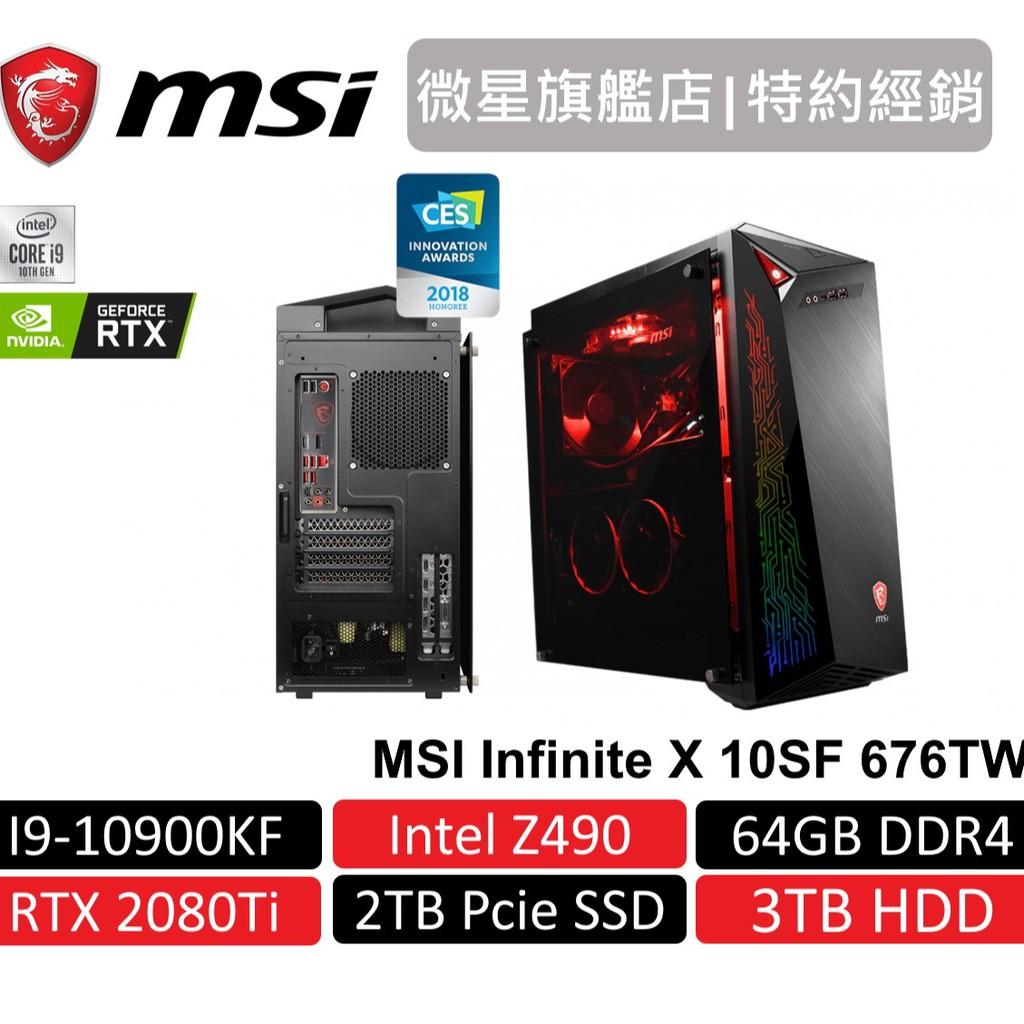 msi 微星 Infinite X 10SF 676TW 電競桌機 i9/64G/2T+3T/RTX2080Ti