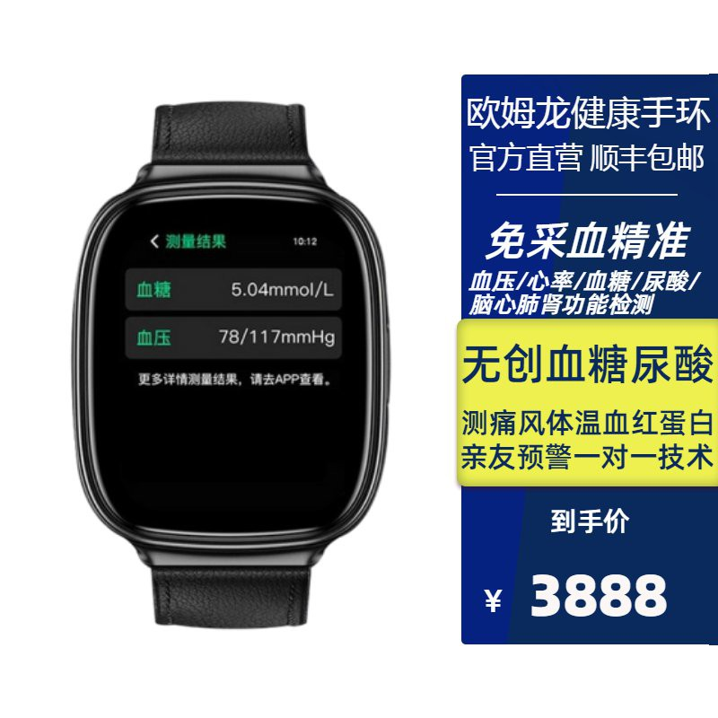 歐姆龍健康手環四代醫療級免採血無創實時測血糖尿酸血壓智能手錶