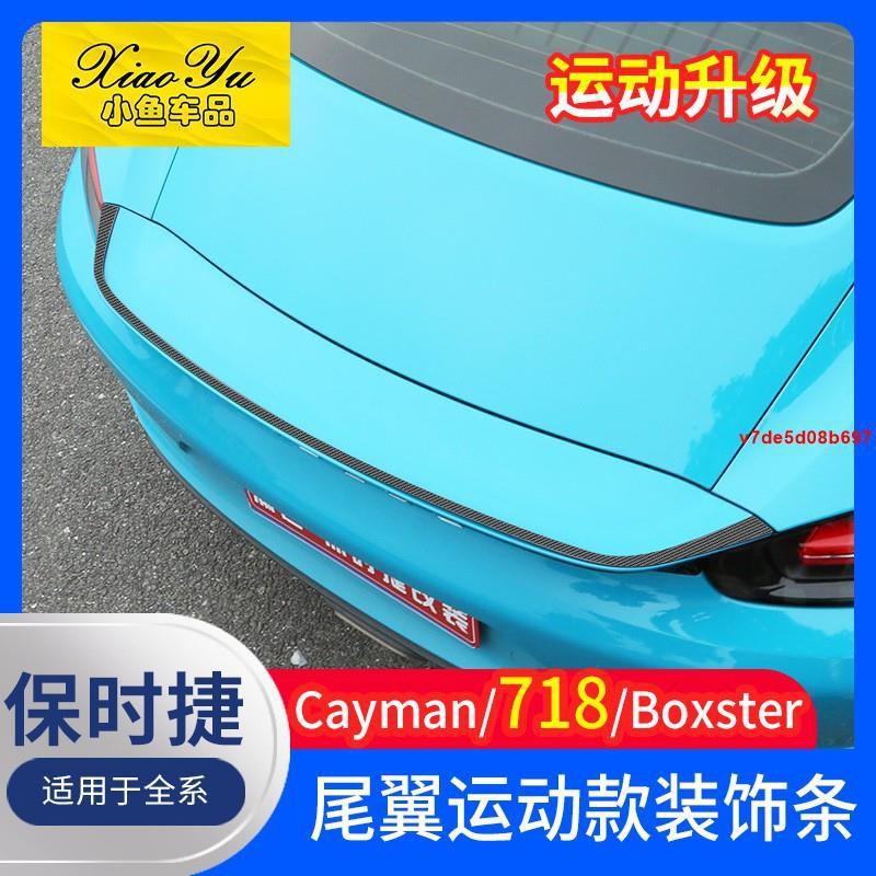 PORSCHE 適用于保時捷718Cayman尾翼裝飾條Boxster尾翼改裝件卡曼內外飾