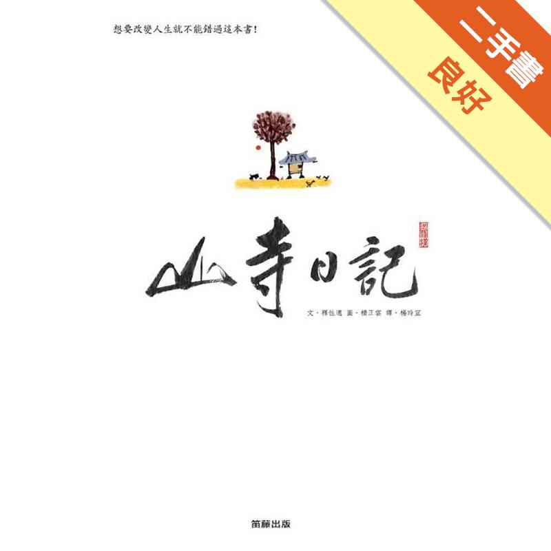 山寺日記[二手書_良好]6023