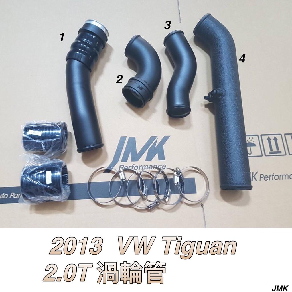 福斯 tiguan 2.0Tsi 渦輪鋁管 進氣鋁管 進氣管