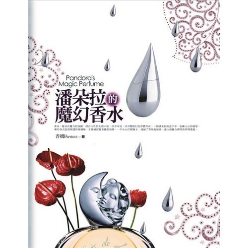 潘朵拉的魔幻香水[88折]11100124417