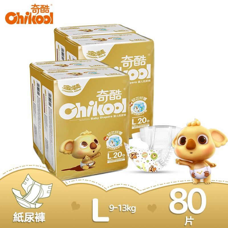 奇酷 金裝 嬰兒紙尿褲 黏貼型 S-XL可選 超薄芯體 海量吸收 箱裝現貨