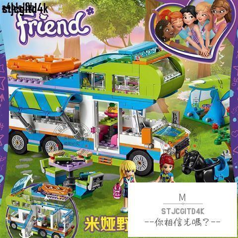 【女孩系列】樂翼博樂10858心湖城好朋友米婭的野營車 模型相容樂高41339非lego兒童益智積木/