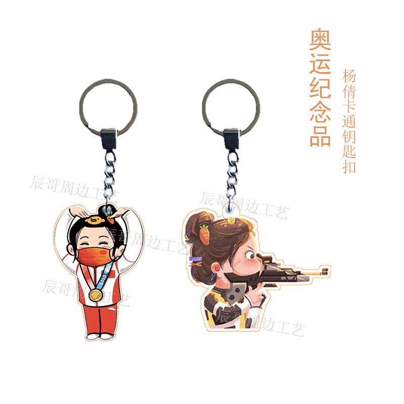 現貨 吊飾 東京奧運會楊倩紀念品亞克力透明雙面鑰匙扣女可愛卡通吊飾 創意DIY
