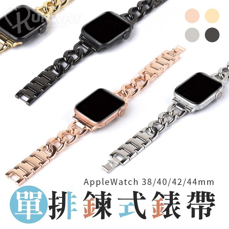 適用Apple Watch 蘋果手錶帶 38 40 42 44mm 單排 鍊式 金屬質感 表帶 小香風 氣質 透氣