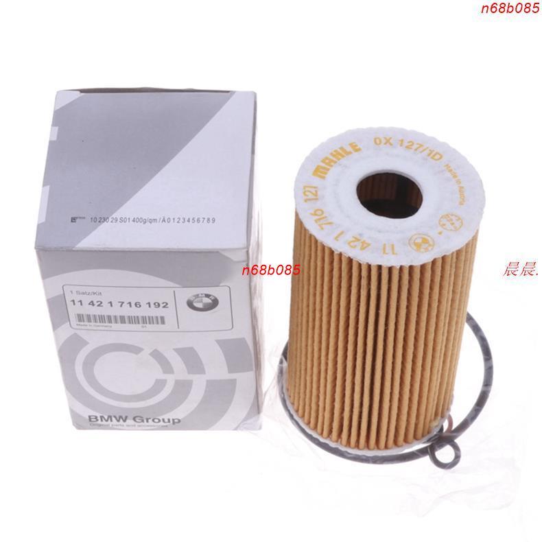 BMW E36 E37 Z3 E30 E46 3系 316i 318i E34 518i機油濾芯 11421432097