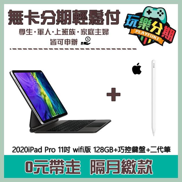 【無卡分期】2020iPad Pro 11吋 wifi版 128GB+鍵盤式聰穎雙面夾+二代筆《學生軍人線上現金分期》
