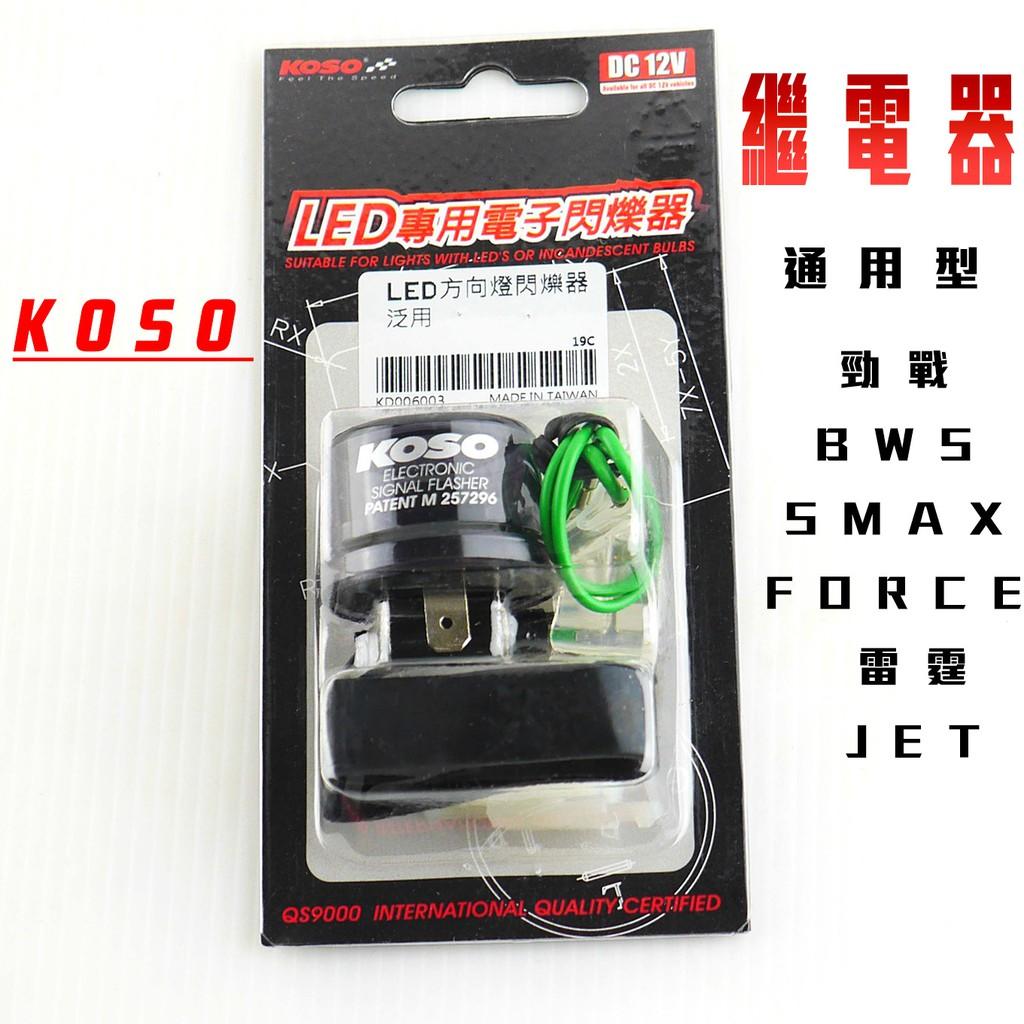 凱爾拍賣 KOSO 通用型 LED 方向燈繼電器 閃爍器 繼電器 適用於 勁戰 BWS S妹 FORCE 雷霆 JET