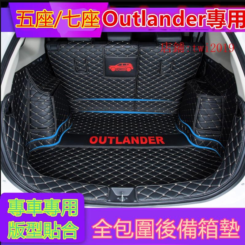 三菱Outlander後備箱墊全包圍Outlander行李箱墊 後車廂墊 Outlander尾箱墊 三菱專用墊 腳墊