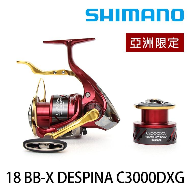 SHIMANO 18 BB-X DESPINA 亞洲版雙線杯 [漁拓釣具] [手剎車捲線器]