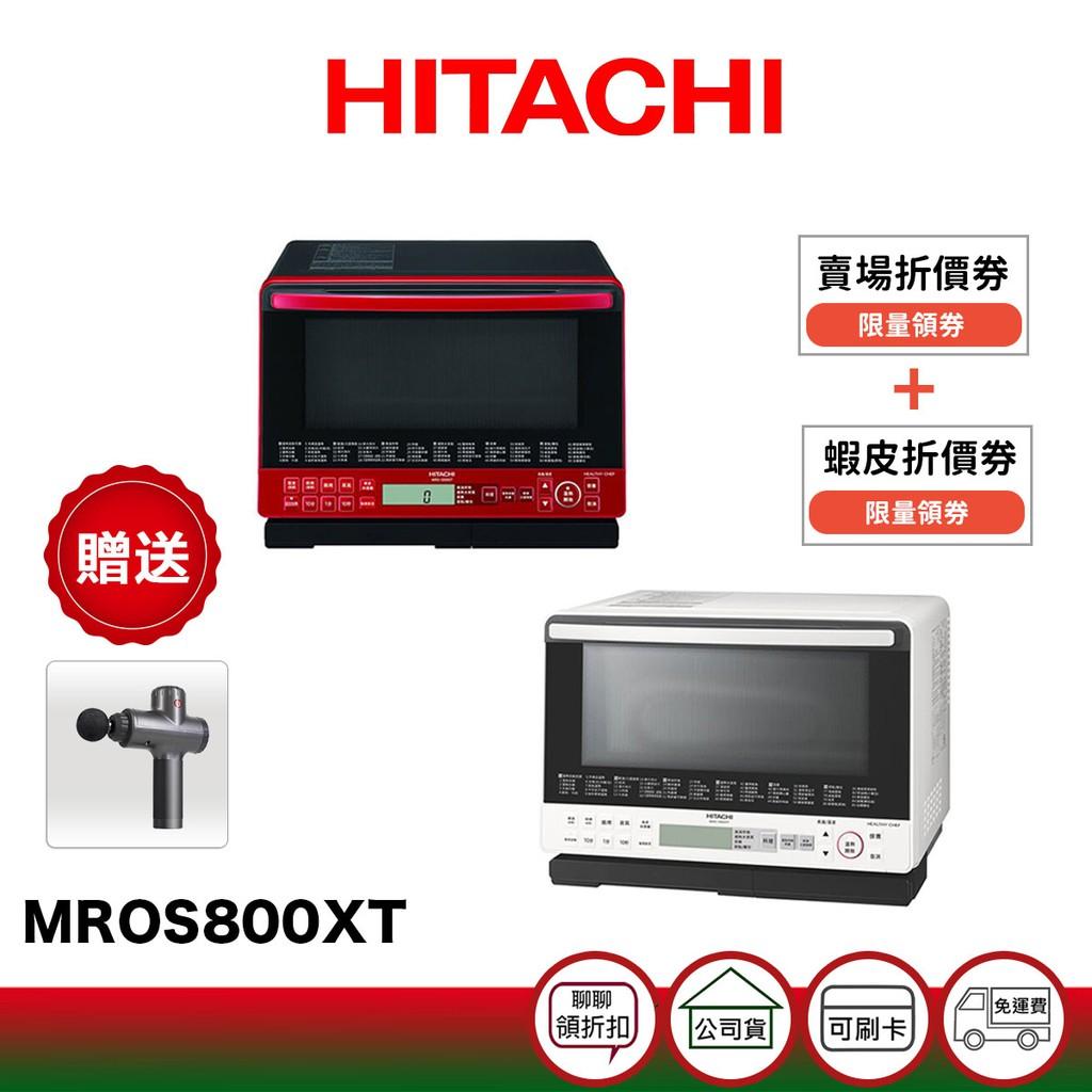 日立 HITACHI MROS800XT 31L 蒸烘烤 微波爐 【限時限量領券加碼89折起】
