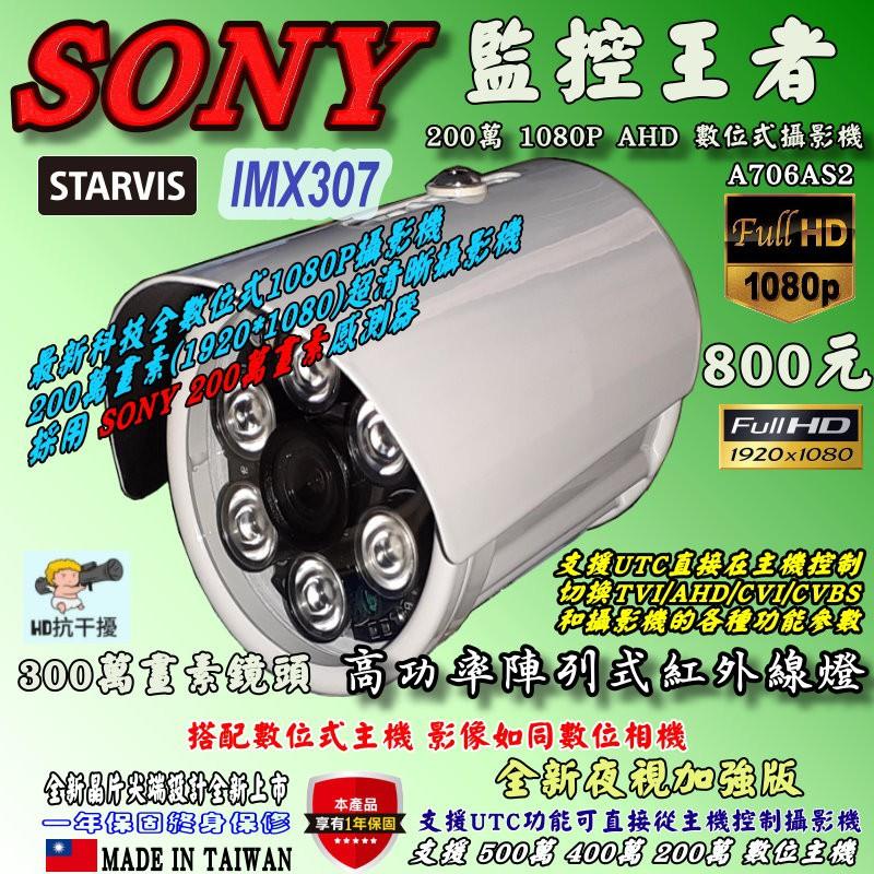 《數位批發王》星光級超低照度SONY IMX307晶片 300萬畫素鏡頭 1080P紅外線攝影機 A706AS2-307