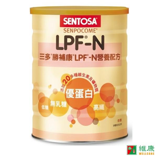 三多 勝補康LPF-N營養配方 825g/罐 維康 免運 三多士 限時促銷