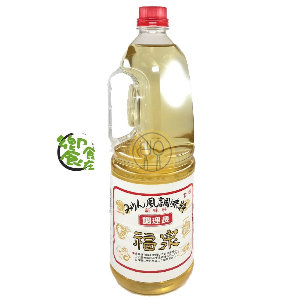 👏饗食在👏日本 味霖 味醂 味淋 米霖 日本福泉 味醂風調味料 1800ml