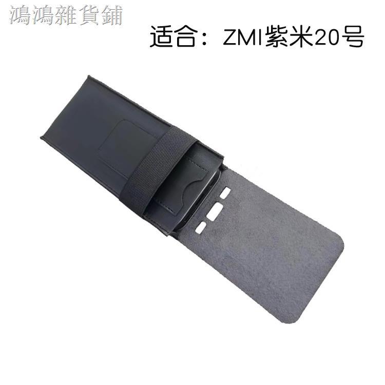 鴻鴻收納▽ZMI紫米20號移動電源保護套200W大功率25000毫安皮套收納包防刮袋