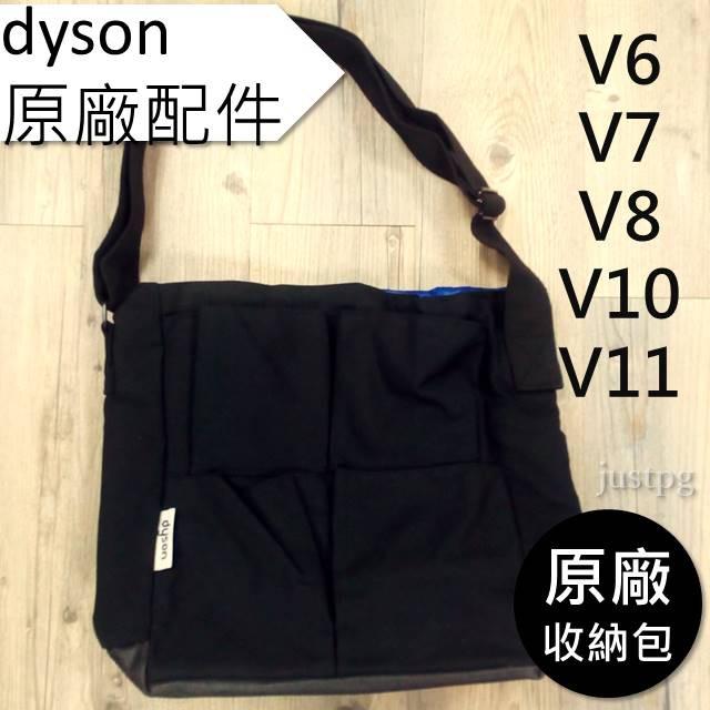 【Dyson】戴森 配件收納包 Dyson V6 V8 V7 V10 V11置物包 吊包 包 收納袋