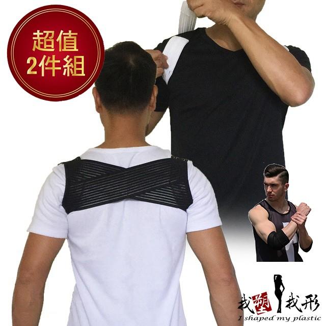 【我塑我形】可調式美姿透氣背帶 ㄧ件 (贈 可調式兩段式高彈力透氣運動護肘ㄧ只) 台製 透氣 護肘 背帶 運動護具