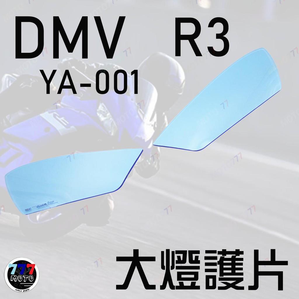 🔥現貨 YAMAHA YZF-R3 YZF R3 2014-2018 大燈護目片 DMV 大燈保護 大燈護片