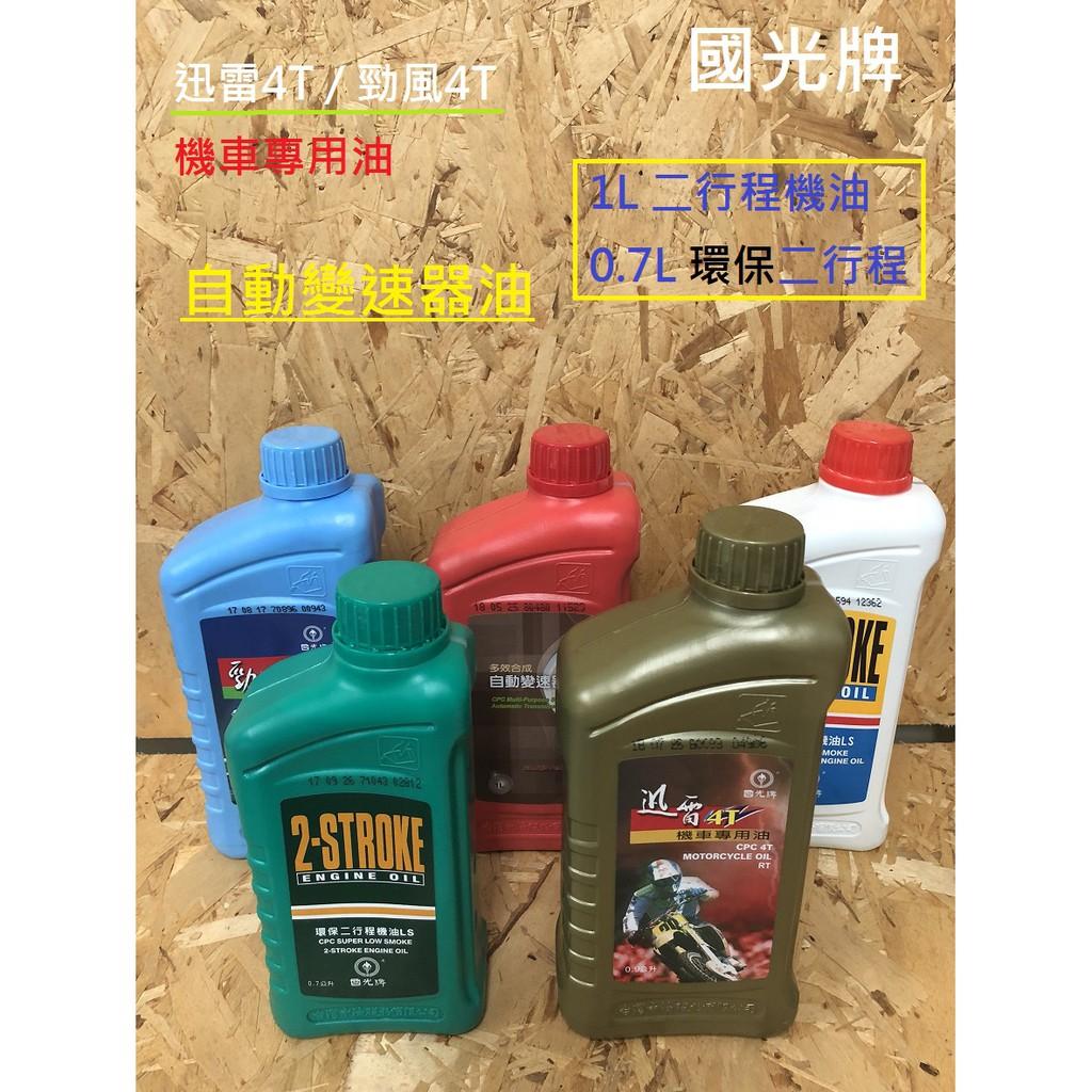 【全新現貨】公司貨 中油 國光牌 二行程機油 迅雷 4T 2T 勁風 多效合成油 自動變速器油 黃油 滑脂