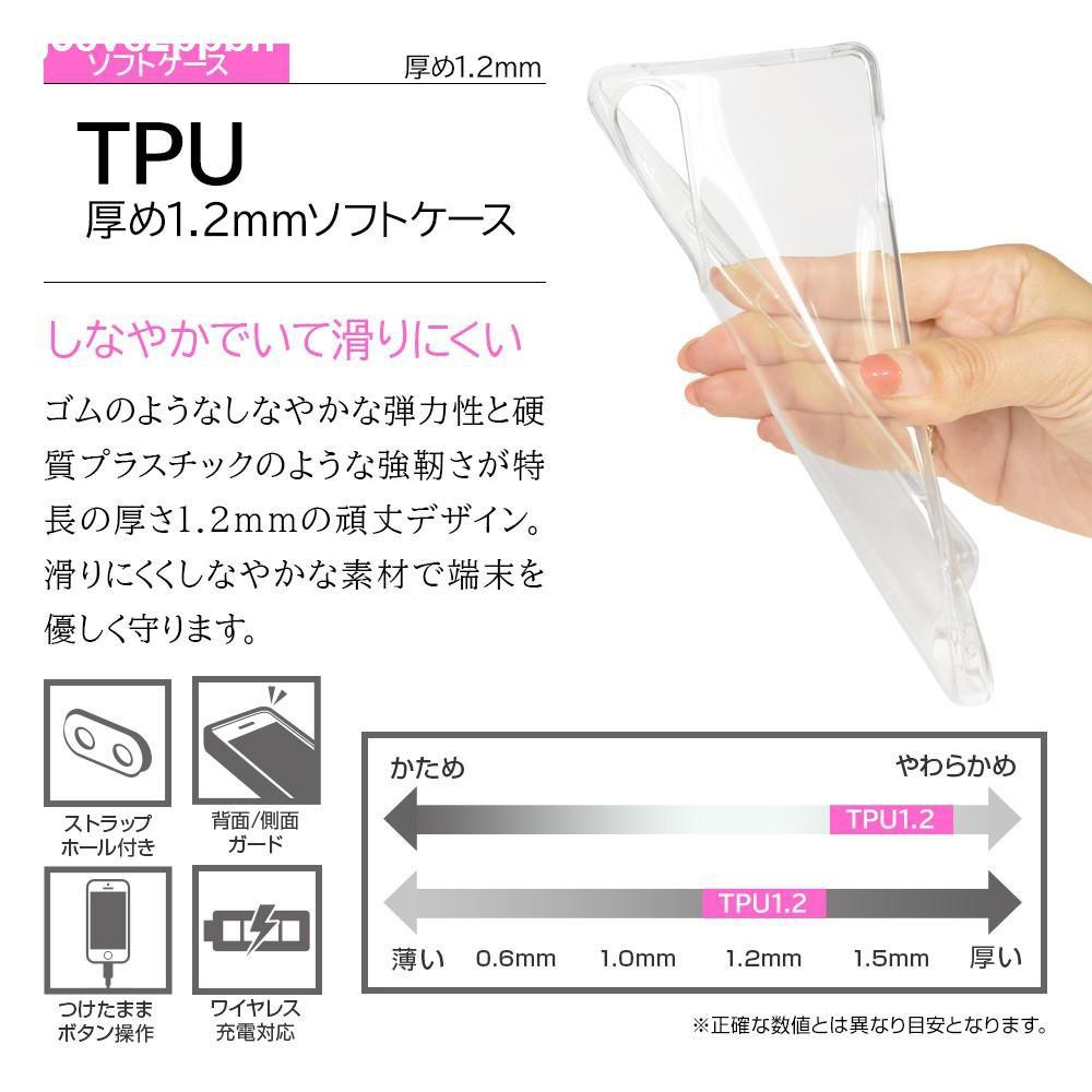 日本Rasta Banana Sony Xperia 1 II TPU軟質全透明保護殻(軟殻)