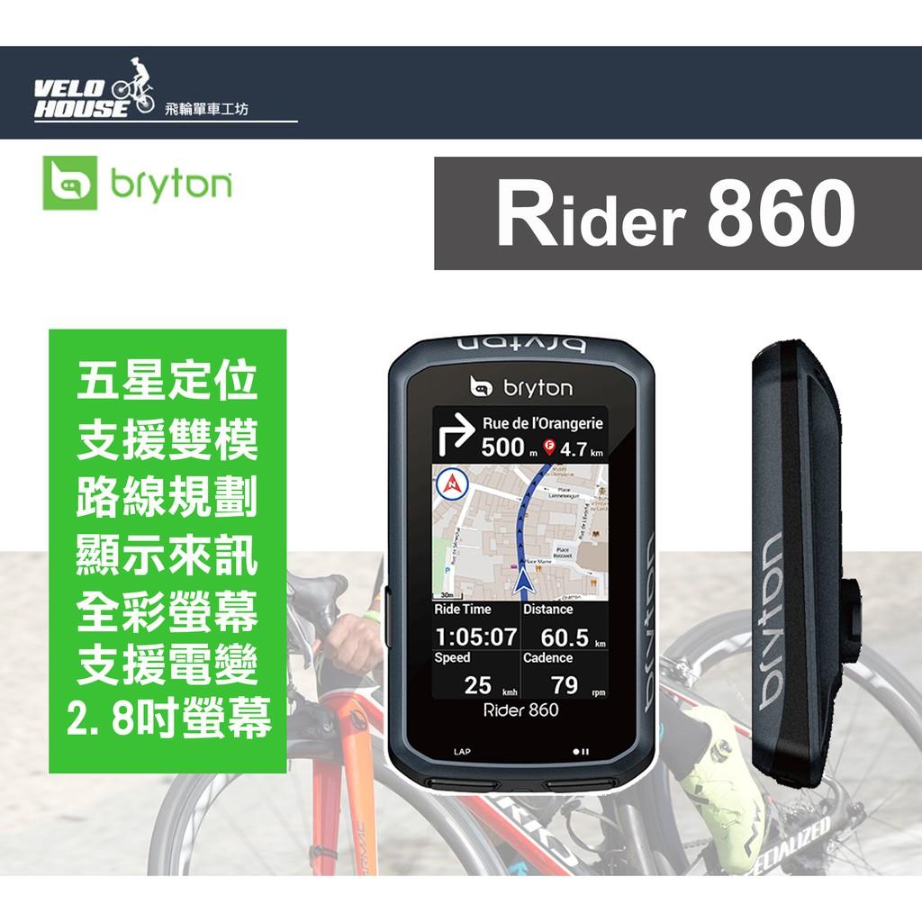 BRYTON Rider 860 860E 860T全球地圖 路線導航 支援電子變速 彩色螢幕