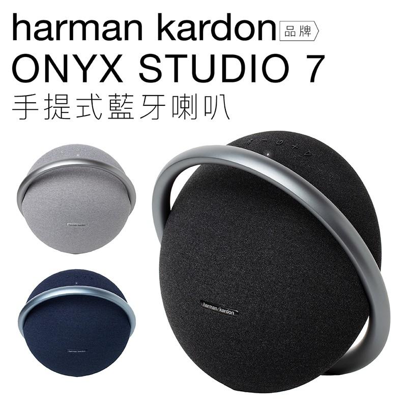 harman/kardon  Onyx Studio 7   2021全新無線藍牙喇叭