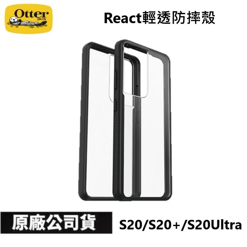 OtterBox Samsung Galaxy S21 / S21+ / S21 Ultra React輕透防摔殼