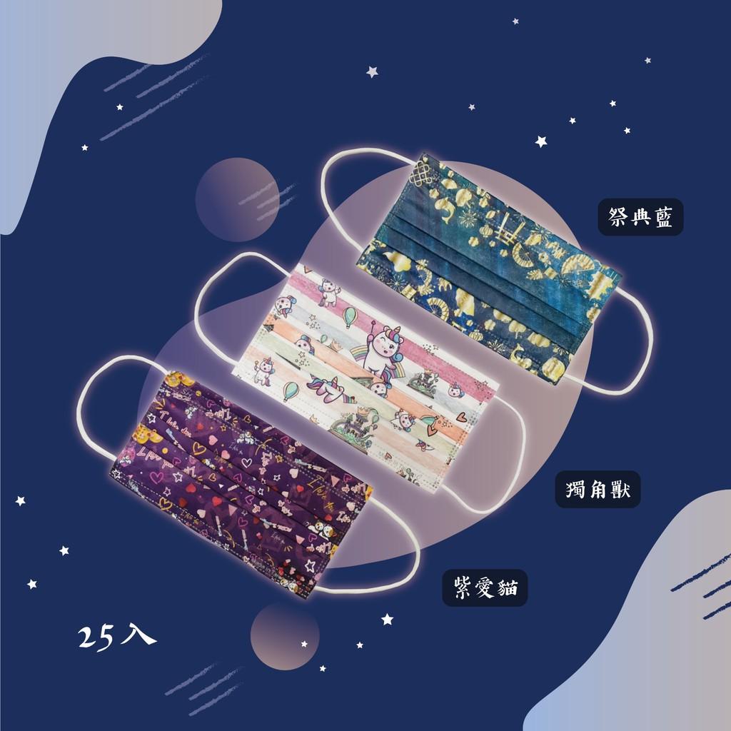 【上好】☆獨角獸☆紫愛貓☆祭典藍☆成人☆醫療口罩☆MIT☆口罩☆25入