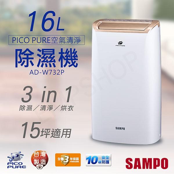 【阿陞電器】SAMPO聲寶 16L PICOPURE 空氣清淨除濕機 AD-W732P