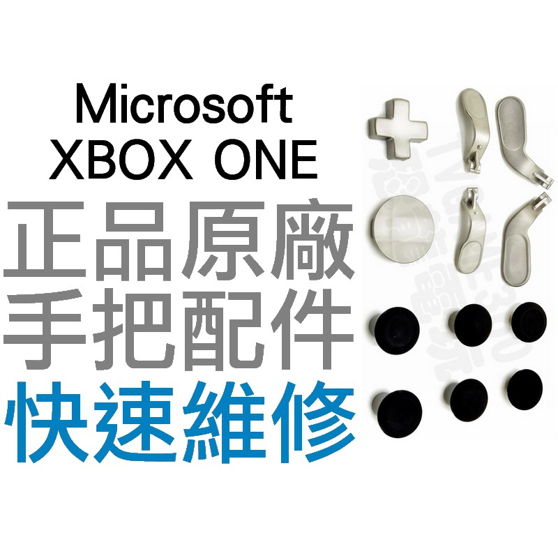 XBOX ONE XBOXONE 菁英控制器 手把 專用 按鍵 (工廠流出品皆有小擦傷) 十二件組 專業維修【台中恐龍電