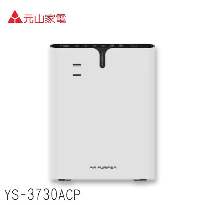 元山牌 DC變頻節能超淨化 空氣清淨機 YS-3730ACP