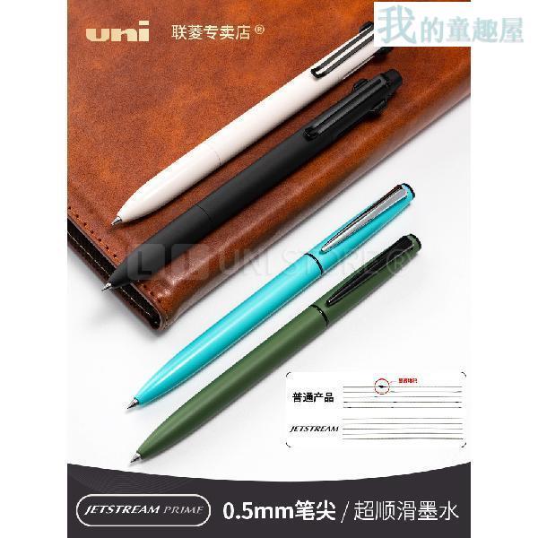 【童趣屋】進口日本Uni三菱SXE3/SXK-3300-05中油筆商務辦公高檔簽字筆0.5mm