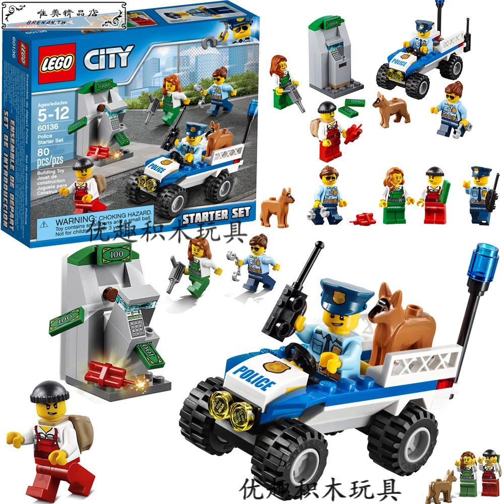 ★LEGO樂高60136 城市警察系列 警察局警察抓小偷 入門拼裝積木玩具