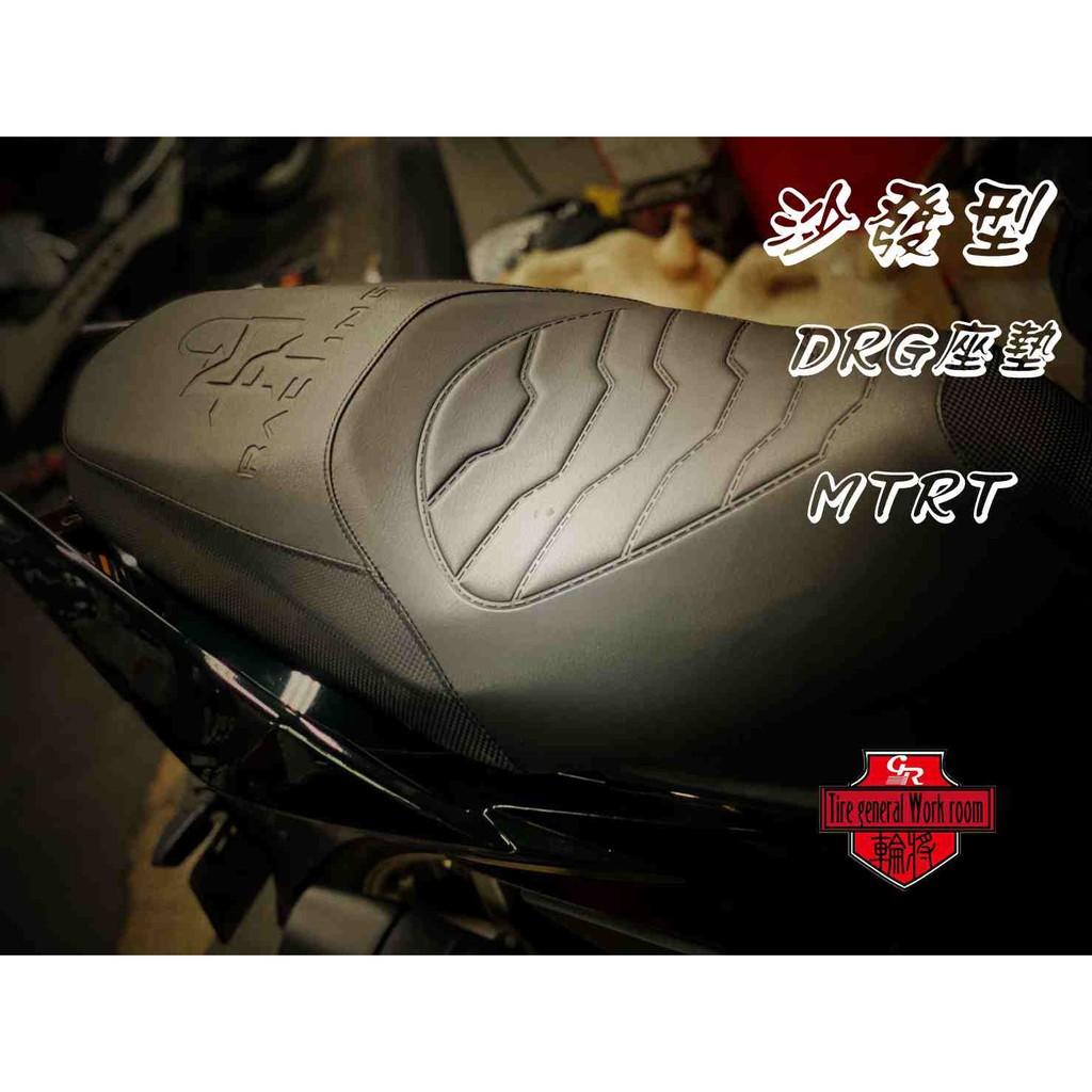 【 輪將工坊 】現貨 MTRT 三陽 DRG 158 龍 沙發座墊 沙發坐墊 科技皮 坐墊 原廠型 毛毛蟲 長途必備