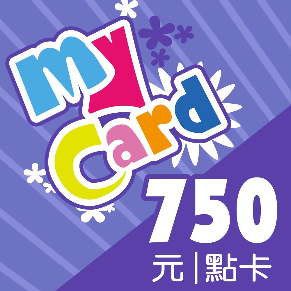MyCard 750點點數卡 【經銷授權 APP自動發送序號】