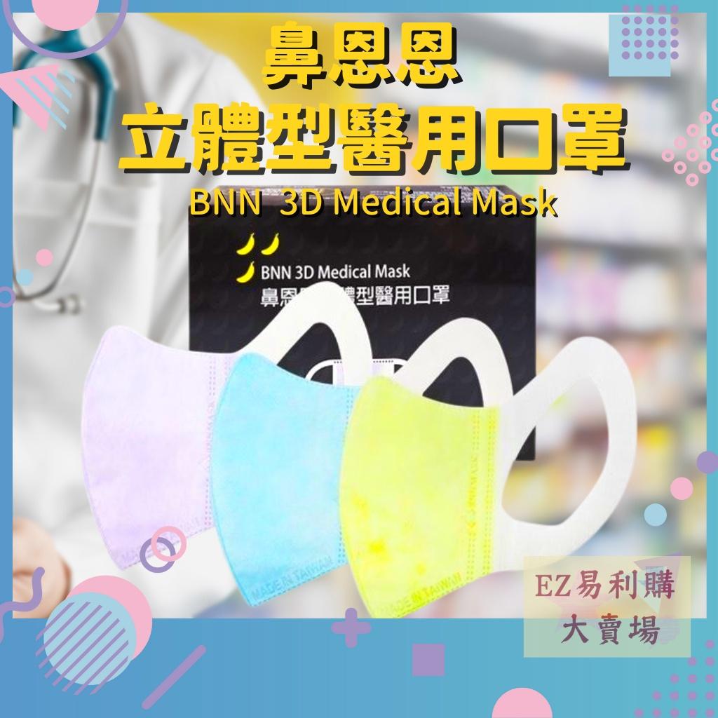 鼻恩恩 BNN mask 3d立體醫用口罩 50入 兒童口罩  醫療級小朋友成人日常用品防疫防護臺台灣製造 易利購