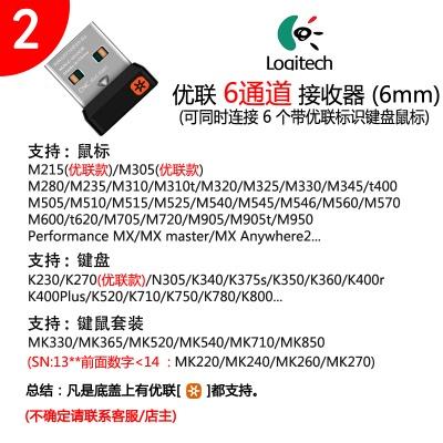 【免運 現貨】羅技K230/k270/K400/K580/套裝MK850 545 540 710無線優聯接收器